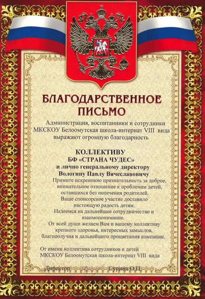 Благодарность МСККОУ Белоомутская школа-интернат 8 вида