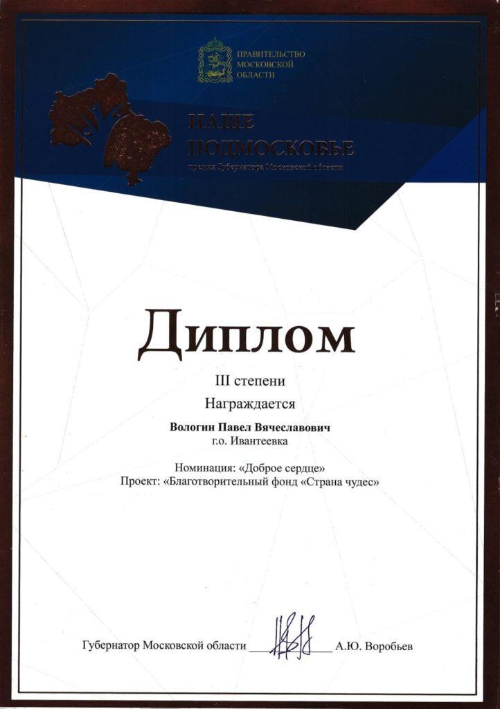 Диплом Губернатора «Наше Подмосковье» 2016.