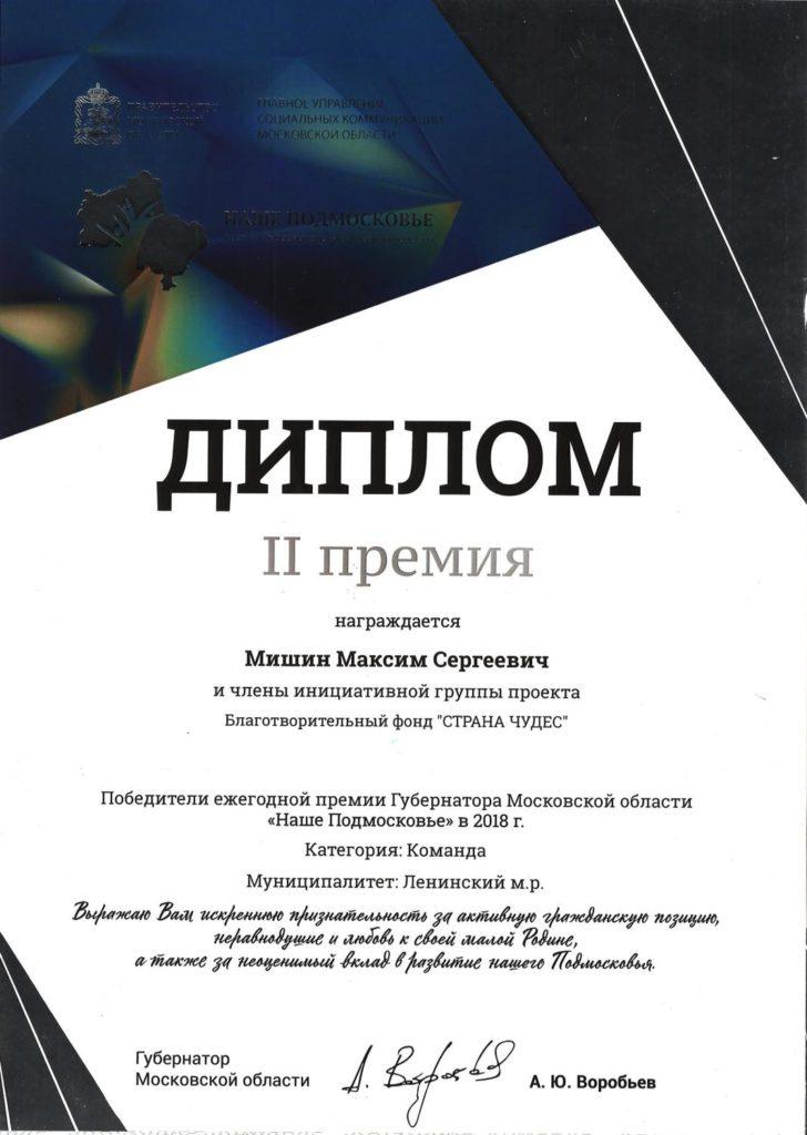 Диплом Губернатора «Наше Подмосковье» 2018