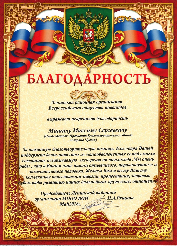 Благодарность Ленинской районной организации «Всероссийское общество инвалидов».