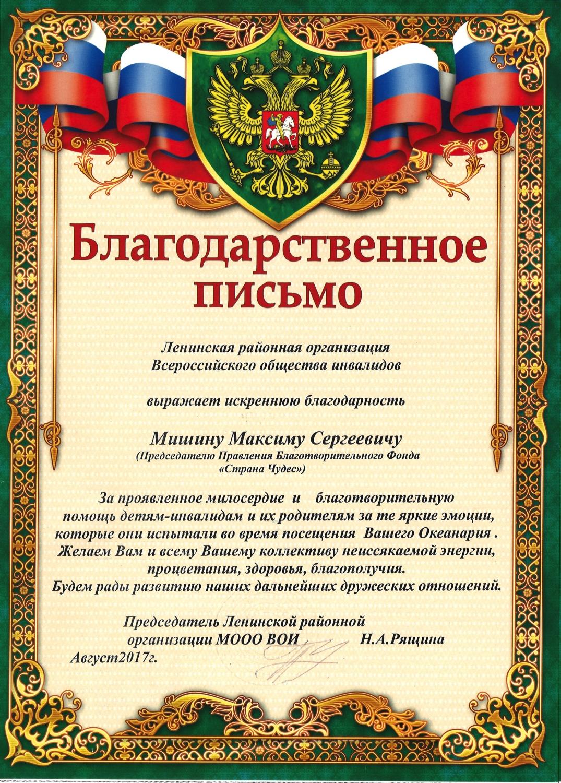 """Благодарность """"Всеросийского общества инвалидов"""" Ленинского района"""
