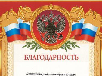 Благодарность Ленинской районной организации «Всероссийское общество инвалидов»