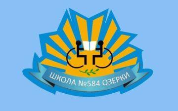 Государственное бюджетное общеобразовательное учреждение школа № 584 «Озерки» Выборгского района Санкт-Петербурга