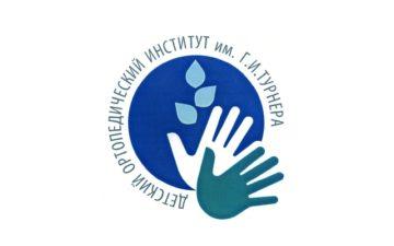 Научно-исследовательский детский ортопедический институт имени Г.И.Турнера