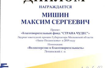 Диплом Губернатора «Наше Подмосковье» 2019