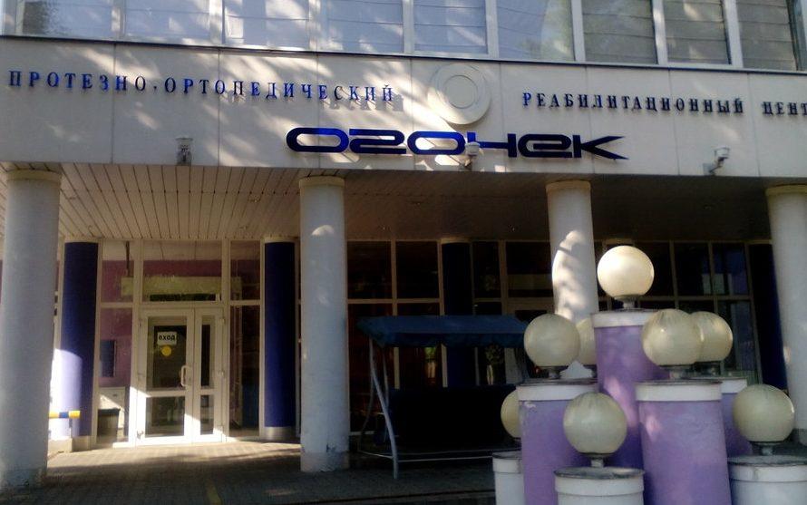 Реабилитационный центр «Огонек»