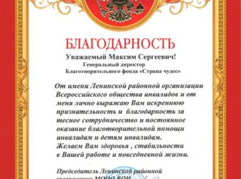 Благодарность Ленинской районной организации «Всероссийское общество инвалидов» 2020г.