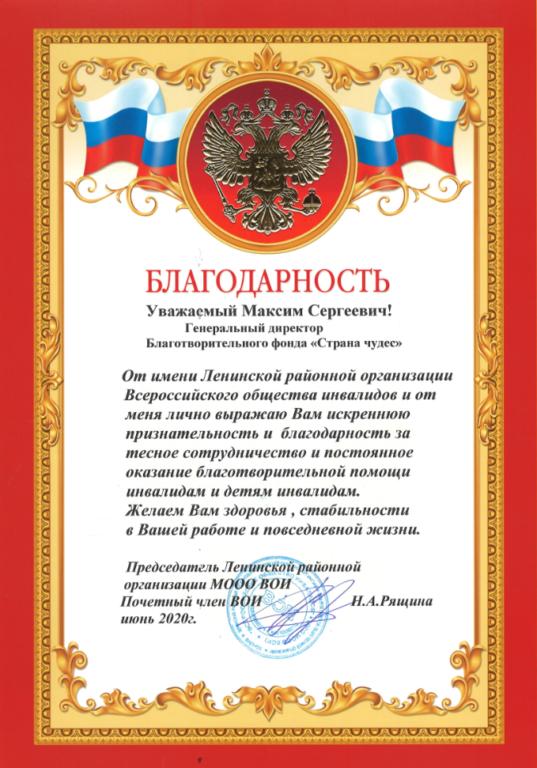 Благодарнось Ленинская раонная организация Всероссийское общество инвалидов