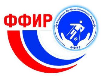 Федерация футбола инвалидов России