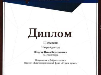 Диплом Губернатора «Наше Подмосковье» 2016