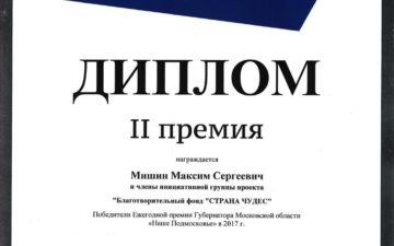 Диплом Губернатора «Наше Подмосковье» 2017