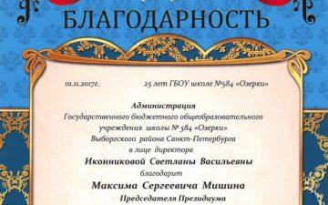 Благодарность ГБОУ №584 «Озерки» Выборгского района