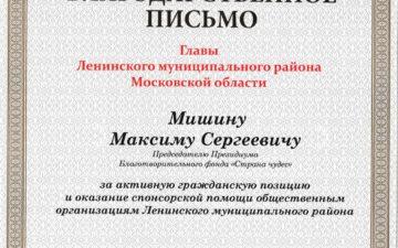 Благодарственное письмо Главы Ленинского муниципального района Московской области В.Н. Венцаль