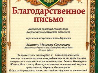 Благодарность «Всеросийского общества инвалидов» Ленинского района